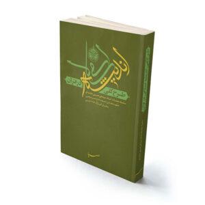 طرح کلی اندیشه اسلامی در قرآن